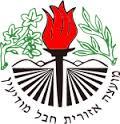 מועצה אזורית חבל מודיעין לוגו