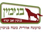 מועצה אזורית מטה בנימין לוגו